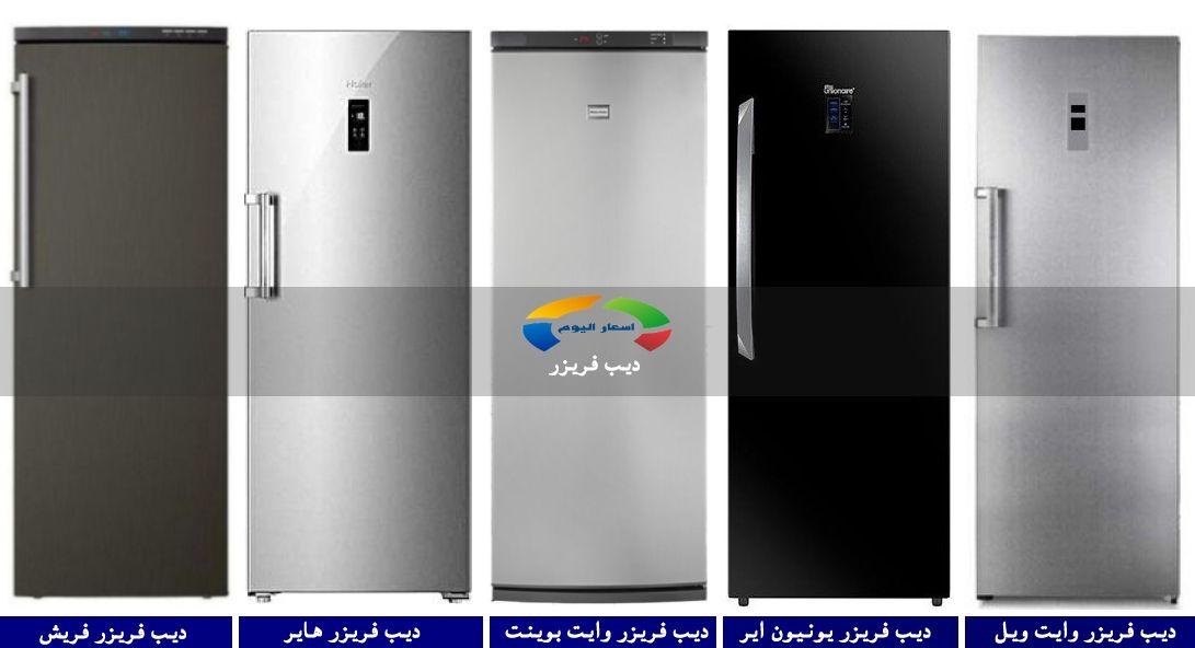 Deep Freezer prices 2021