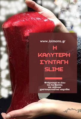 Η καλύτερη συνταγή slime