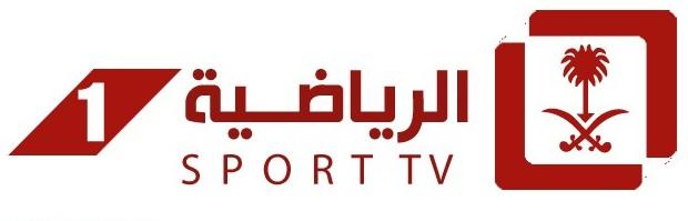 قناة السعودية الرياضية 1 بث مباشر