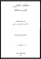 تحميل كتاب الاستبصار في عجائب الامصار pdf