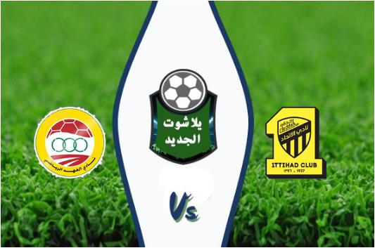 نتيجة مباراة الإتحاد السعودي والعهد اليوم 20-08-2019 البطولة العربية للأندية