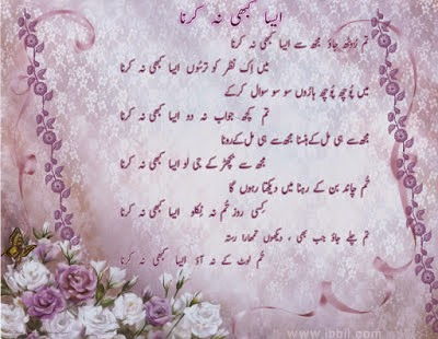 urdupoetry , fashion crazyixt