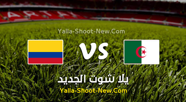 نتيجة بحث الصور عن مشاهدة مباراة الجزائر وكولومبيا بث مباشر yalla shoot يلا شوت