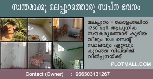 House for Sale in Malappuram