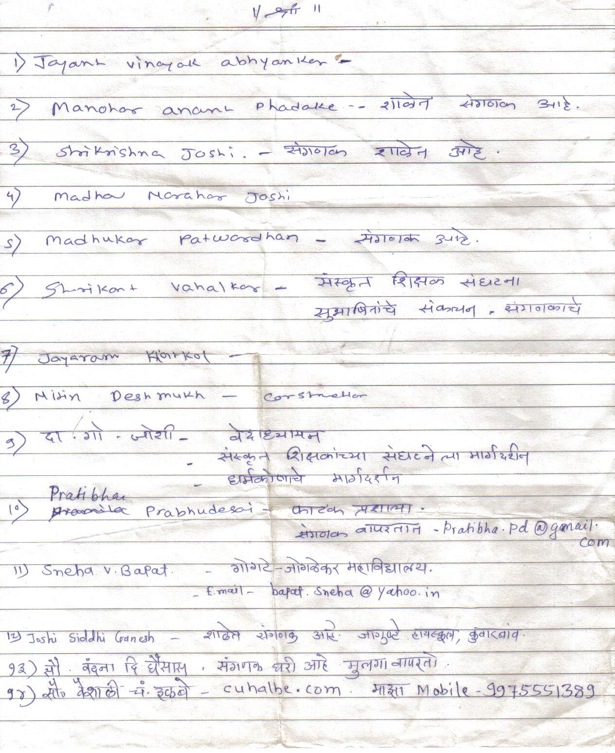 gujarati essay essay on different topics gujarati love letter errant bahus civic engagement essay my mother