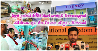 """My shop which Madush is supposed to have given is bankrupt ... I have to close it down at end of this month"" -- Niroshan"