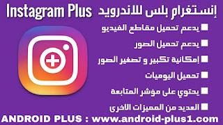 تحميل انستقرام بلس instagram plus اخر اصدار مع ميزة تحميل الفيديو و الصور مجانا للاندرويد، تحميل instagram plus.apk، تنزيل انستقرام بلس، تحميل إنستغرام بلاس، تحميل إنستجرام بلس، إنستكرام بلس، تنزيل instagram+ للاندرويد، كيفية تحميل الصور من الانستقرام للاندرويد، تحميل الصور من انستقرام للاندرويد، برنامج حفظ الصور من الانستقرام للاندرويد، instagram plus اخر اصدار، instagram plus android، instagram++، og instagram تحميل، instagram++ للاندرويد، انستقرام بلس الذهبي، انستقرام بلس ابو صدام الرفاعي، Download instagram++.apk foor android، Download-instagram-plus-apk-for-android، كيف انزل الصور من الانستقرام الى الاستديو