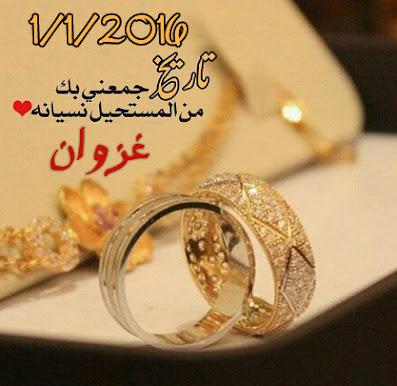 بطاقة عيد زواج بأسم غزوان
