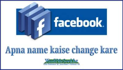 How-to-change-my-Facebook-account-profile-name