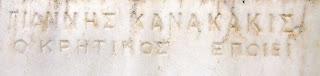 προτομή του Γεώργιου Σκαλίδη στη Μαρίνα της Φλώρινας