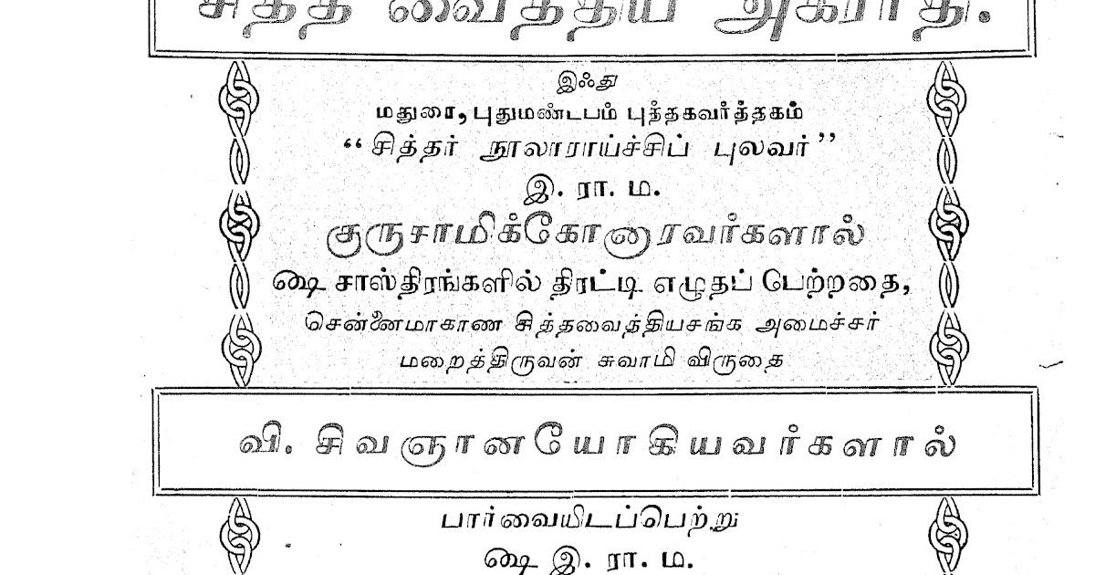 botanical names of plants in tamil pdf
