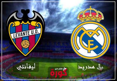 مشاهدة مباراة ريال مدريد وليفانتي بث مباشر اليوم