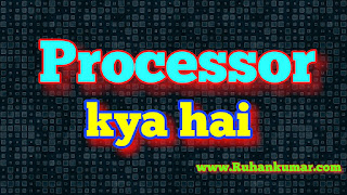 Processor kya hai Aur Processor ke Prakar kya hai hindi jankari