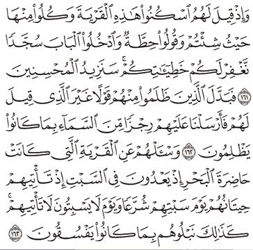 Tafsir Surat Al-A'raf Ayat 161, 162, 163, 164, 165