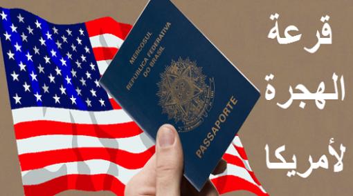إعلان بخصوص التحقق من نتائج قرعة الهجرة إلى أمريكا برسم سنة 2017 وتأكيد الترشيح لقرعة 2018