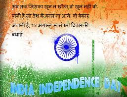 15 august independence day SMS