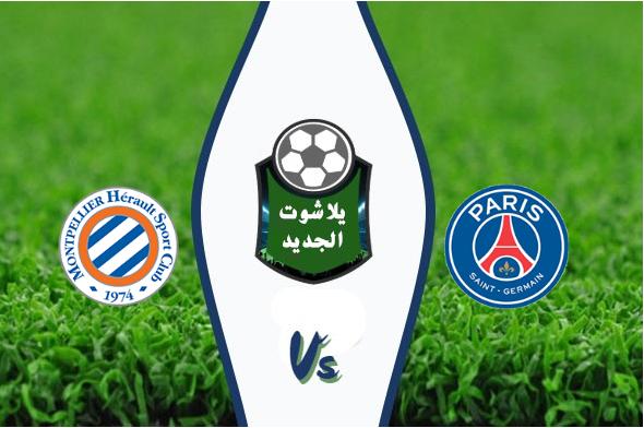 نتيجة مباراة باريس سان جيرمان ومونبلييه اليوم السبت 1-01-2020 الدوري الفرنسي