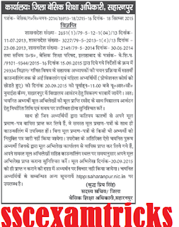 Saharanpur JRT Appointment News