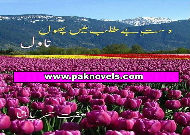 Dast e Betalab Main Phool By Iffat Sehar Tahir