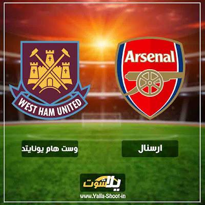 بث مباشر مشاهدة مباراة ارسنال ووست هام يونايتد لايف اليوم 12-1-2019 في الدوري الانجليزي