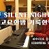[악보] Silent night holy night(고요한 밤 거룩한 밤)_CCM 찬송가 피아노 편곡, 연주/크리스마스 캐롤 피아노 연주(True Keys)