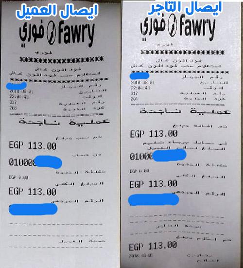 شحن وسحب من محفظة فودافون كاش Vodafone Cash من خلال فروع فوري Fawry