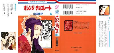 オレンジチョコレート 第01-06巻 raw zip dl