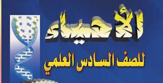 ملزمة الأحياء للصف السادس العلمي الأستاذ نجم محمد