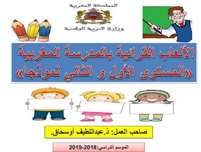 الألعاب القرائية بالمدرسة المغربية المستويين الأول و الثاني نموذجا