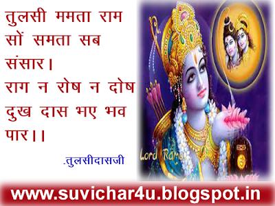 तुलसी ममता राम सों समता सब संसार। राग न रोष न दोष दुख दास भए भव पार।।