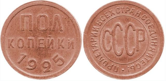 Дизайн монеты полкопейки 1925 года
