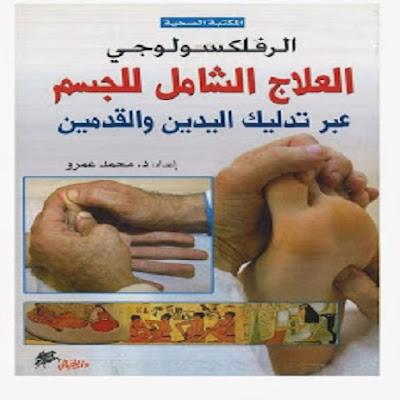 تحميل كتاب العلاج الشامل للجسم عبر تدليك اليدين والقدمين pdf