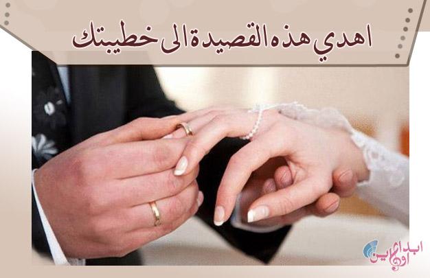 اهدي هذه القصيدة الى خطيبتك زوجتك قبل الزفاف