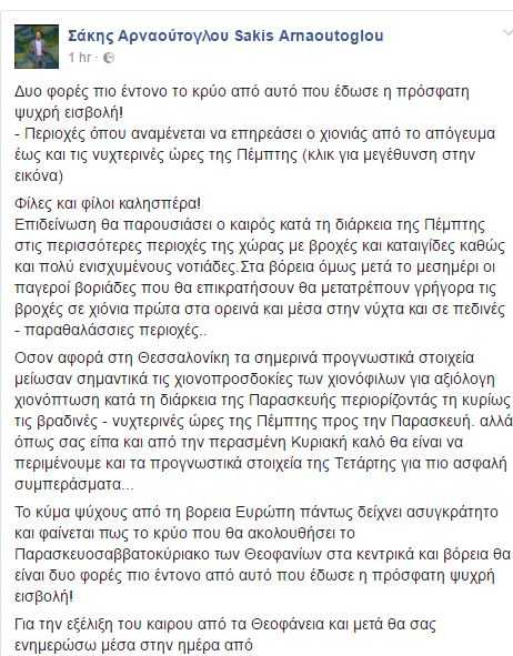 o-sakis-arnaoutoglou-proidopii-gia-asigkratito-kima-psichous
