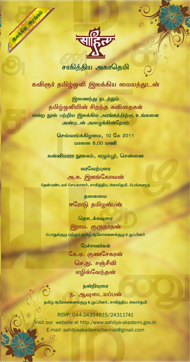 tamiloli_sahitya_academy