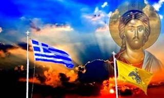 Θα έρθουν μεγάλες ευλογίες για την Ελλάδα μας