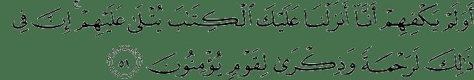 Surat Al 'Ankabut Ayat 51