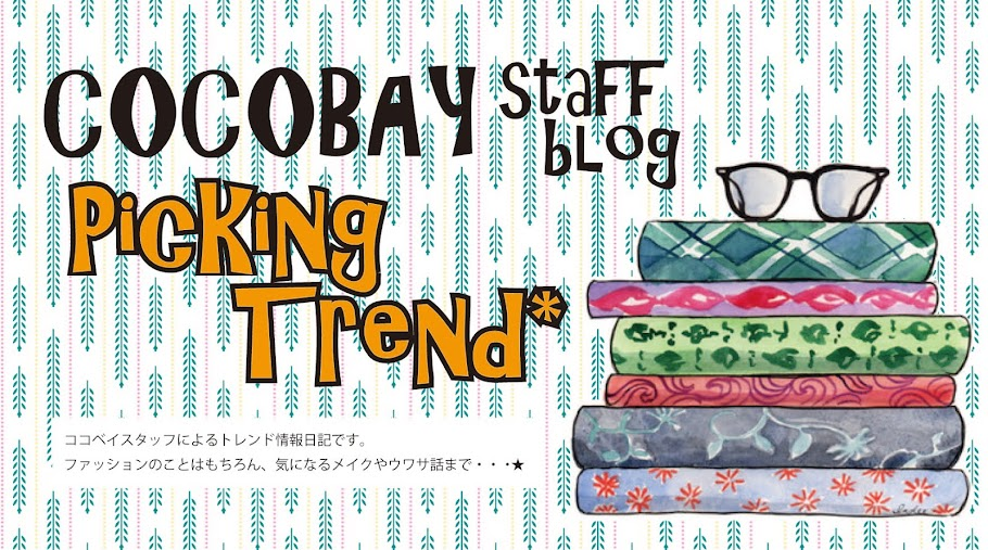COCOBAY STAFF BLOG ★Picking Trend★
