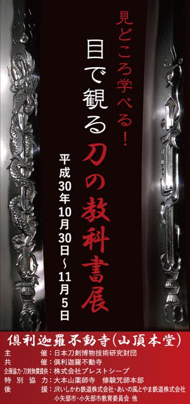 http://www.kurikara.or.jp/topics/2018/180905.html