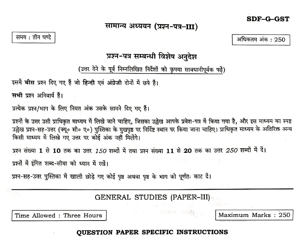 UPSC Civil Service Mains Exam GS 3 Que Paper
