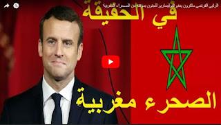 الرئيس الفرنسي يدفع البوليساريو للجنون بموقفه من الصحراء المغربية Youtube  اخبار الانترنت,التقنية,مدونة حوحو, أخبار,مقالات,تطبيقات,مدونة المحترف,اندرويد , البوز في الاردن، مقالات, البوز في العراق , البوز في البحرين ,البوز في المغرب , مدونة مشروح , البوز في الجزائر،،شروحات ، العاب الاندرويد , تطبيقات الاندرويدالهواتف الذكيةانترنت، أنترنت حلقات متخصيصي الحماية 'بلوجر'أنترنت, مقالانت ,مدونة علوم  تقنية.Ios، مواقع،شروحات ,حصريات, أندرويد، برامج ,حماية شروحات, مجان افيسبوك, جوجل ,Whatsappالحماية,الهواتف المحمولة, Giveawayالانترنت, العاب الربح من الانترنت تكنولوجيا متصفح مواقع ,مشاكل،حلول, ألعاب, دروس حماية دردشة  تقنية مقلات ,الإنترنيت ,امن , معلوماتي ,تقنيات مراجعات البرمجة تحذيراتخد,و عخدمات صور فيديو مقالات،مواقع اجتماعيةWordpressالاسئلة و المشاكل الشائعة العمل ,الحربرامج شبكات إجتماعيةماكGoogle Adsenseأنترنت، مقالات   ،أنترنيت ، أنترنت إعلان التدوين التسويق الإلكتروني العمل ، الانترنت الفوتوشوب حواسيب دروس مبتدئين دورات ربح المال من الانترنت سيسكوشبكات شروحات برامج كتب إليكترونية كمبيوتر لينكس مقالت