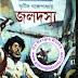 Jolodassu by Sunil Gangopadhyay