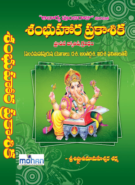శంభు హోర ప్రకాశిక | Sambhu Hora Prakasika | GRANTHANIDHI | MOHANPUBLICATIONS | bhaktipustakalu