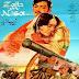 Zaib-un-Nisa (1976)