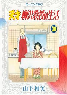 [山下和美] 天才柳沢教授の生活 第01-30巻