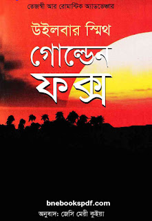গোল্ডেন ফক্স - উইলবার স্মিথ - জেসি মেরী কুইয়া Golden Fox by Wilbur Smith Jesi Meri Kuiya