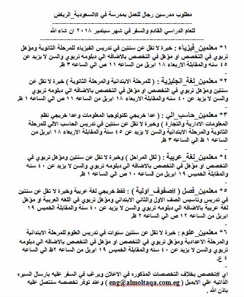 وظائف مدرسين بالسعودية والمقابلات يومى 18 و 19 ابريل 2018