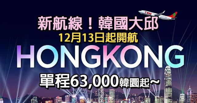 新航線 開賣!香港直飛 大邱 單程63,000 won起,今早(10月27日)8時已開賣 - 德威航空