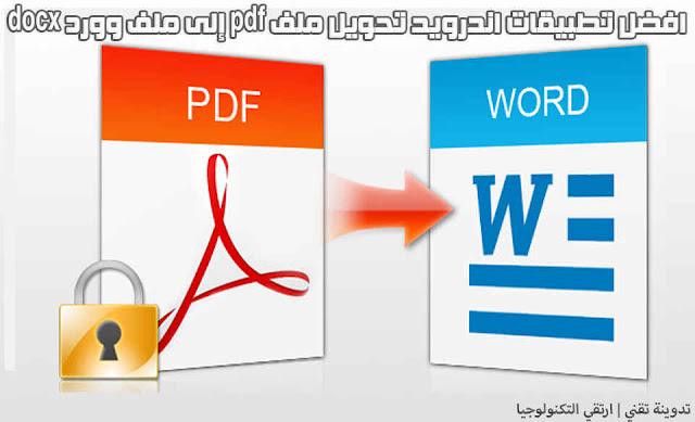 افضل تطبيقات اندرويد تحويل ملف pdf إلى ملف وورد docx