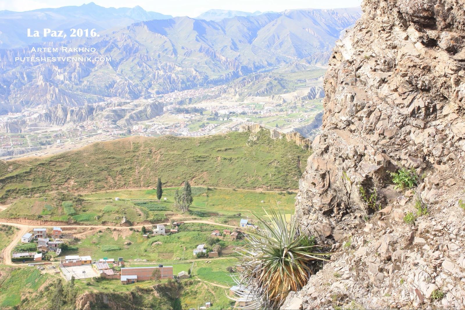 Окрестности Ла-Паса